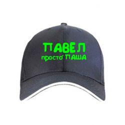 Кепка Павло просто Паша