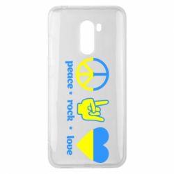 Чехол для Xiaomi Pocophone F1 Peace, Rock, Love - FatLine