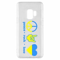 Чехол для Samsung S9 Peace, Rock, Love - FatLine