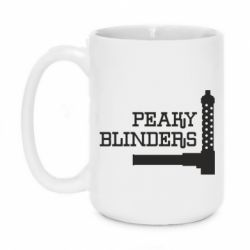Кружка 420ml Peaky Blinders and weapon