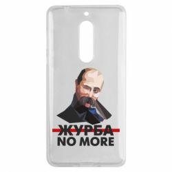 Чехол для Nokia 5 Журба no more - FatLine