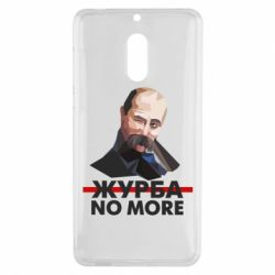 Чехол для Nokia 6 Журба no more - FatLine