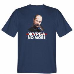 Мужская футболка Журба no more - FatLine