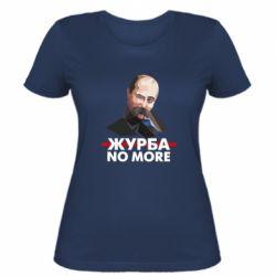 Женская футболка Журба no more - FatLine