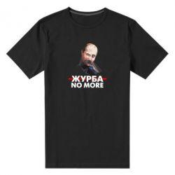 Мужская стрейчевая футболка Журба no more - FatLine