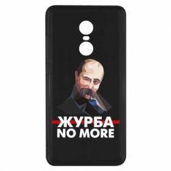 Чехол для Xiaomi Redmi Note 4x Журба no more - FatLine
