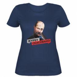 Жіноча футболка Журбу скасовано