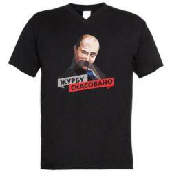 Чоловіча футболка з V-подібним вирізом Журбу скасовано