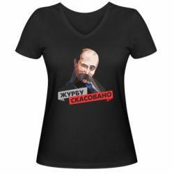 Жіноча футболка з V-подібним вирізом Журбу скасовано
