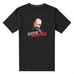 Чоловіча стрейчева футболка Журбу скасовано