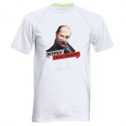Чоловіча спортивна футболка Журбу скасовано