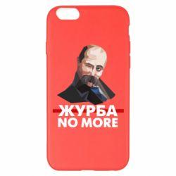 Чехол для iPhone 6 Plus/6S Plus Журба no more - FatLine