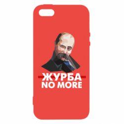 Чехол для iPhone5/5S/SE Журба no more - FatLine