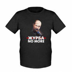 Детская футболка Журба no more - FatLine