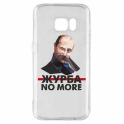 Чехол для Samsung S7 Журба no more - FatLine