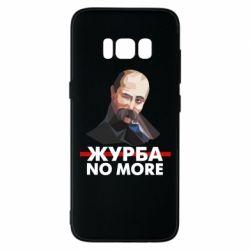 Чехол для Samsung S8 Журба no more - FatLine