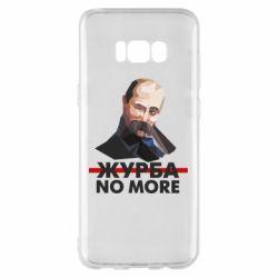 Чехол для Samsung S8+ Журба no more - FatLine