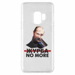 Чехол для Samsung S9 Журба no more - FatLine