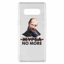 Чехол для Samsung Note 8 Журба no more - FatLine