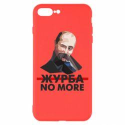 Чехол для iPhone 8 Plus Журба no more - FatLine