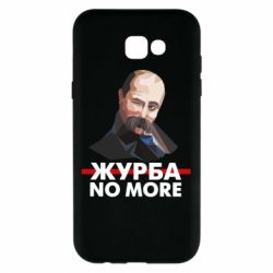 Чехол для Samsung A7 2017 Журба no more - FatLine