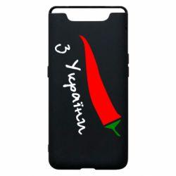 Чохол для Samsung A80 Перчик з України