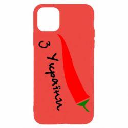 Чохол для iPhone 11 Pro Перчик з України