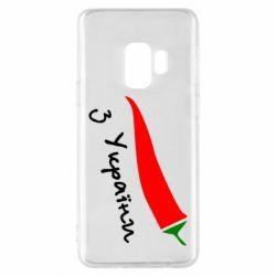 Чохол для Samsung S9 Перчик з України