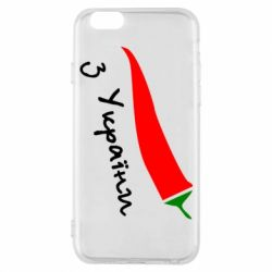 Чохол для iPhone 6/6S Перчик з України