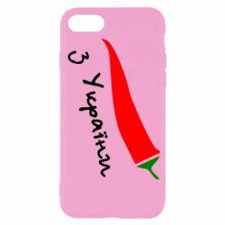 Чохол для iPhone 7 Перчик з України
