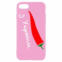Чохол для iPhone 8 Перчик з України