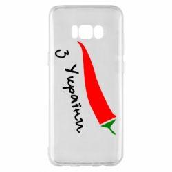 Чохол для Samsung S8+ Перчик з України