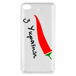 Чехол для Xiaomi Mi 5s Перчик з України