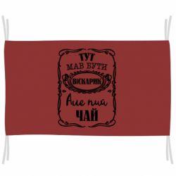 Прапор Пий чай