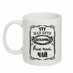 Кружка 320ml Пий чай