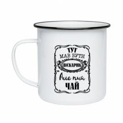 Кружка емальована Пий чай