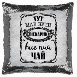 Подушка-хамелеон Пий чай