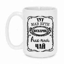 Кружка 420ml Пий чай