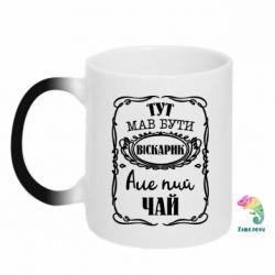 Кружка-хамелеон Пий чай