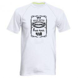 Чоловіча спортивна футболка Пий чай