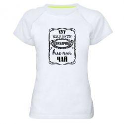 Жіноча спортивна футболка Пий чай