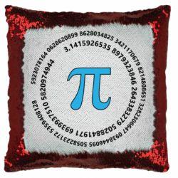 Подушка-хамелеон Pi