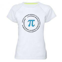Жіноча спортивна футболка Pi