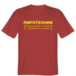 Мужская футболка Пиротехник - FatLine