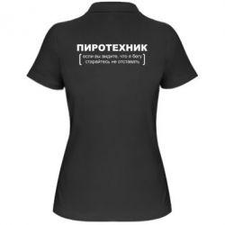Женская футболка поло Пиротехник - FatLine