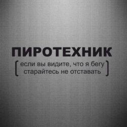 Наклейка Пиротехник - FatLine