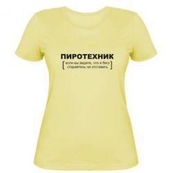 Женская футболка Пиротехник - FatLine
