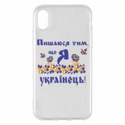 Чохол для iPhone X/Xs Пишаюся тім, що я Українець