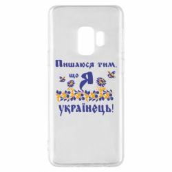 Чохол для Samsung S9 Пишаюся тім, що я Українець