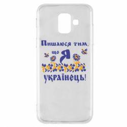 Чохол для Samsung A6 2018 Пишаюся тім, що я Українець